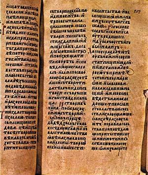 Лист от Шестоднева на Йоан Екзарх. Препис от ХIII в. от Хилендарския манастир