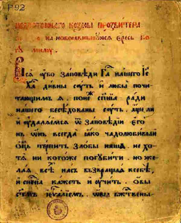 Презвитер Козма (Presbyter Cosma). Беседа против богомилите. Днес в Народна библиотека Србије
